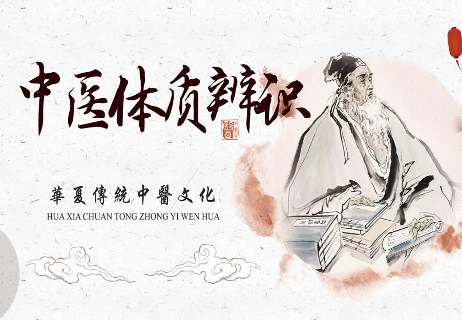 中医养生:九大体质